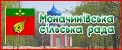Моначинівська сільська рада  Куп'янського району Харківської області